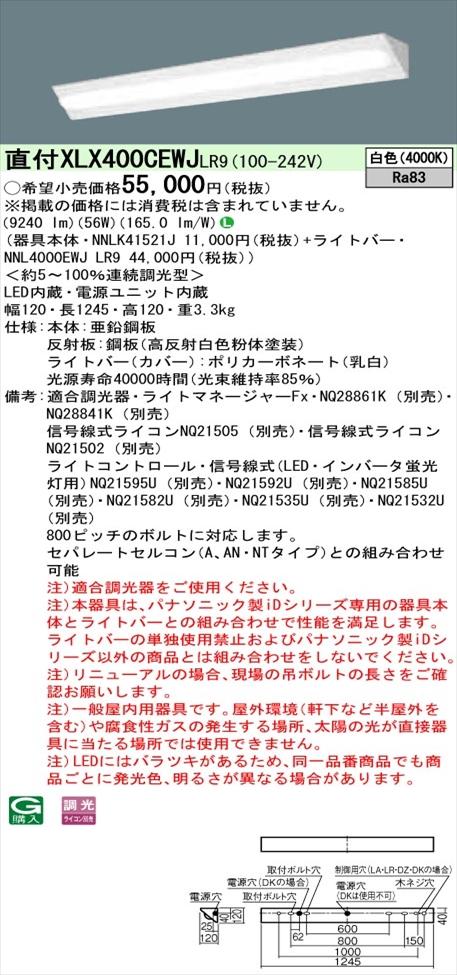 【法人様限定】パナソニック iDシリーズ XLX400CEWJLR9 LEDベースライト 直付型 40形 昼白色 調光