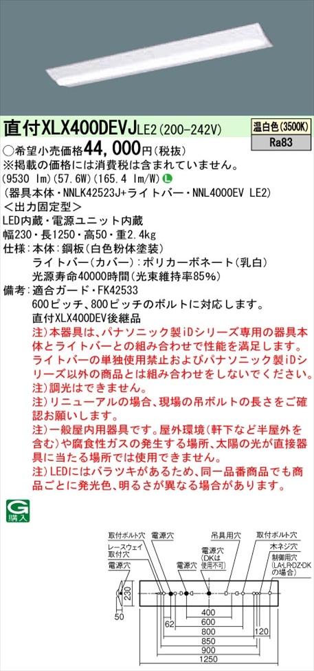 【法人様限定】パナソニック iDシリーズ XLX400DEVJLE2 LEDベースライト 直付型 40形 温白色 非調光