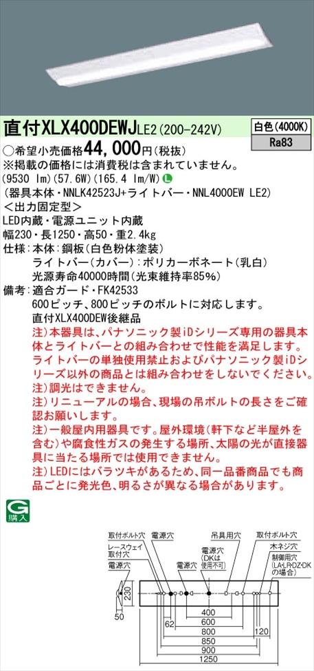 【法人様限定】パナソニック iDシリーズ XLX400DEWJLE2 LEDベースライト 直付型 40形 温白色 非調光