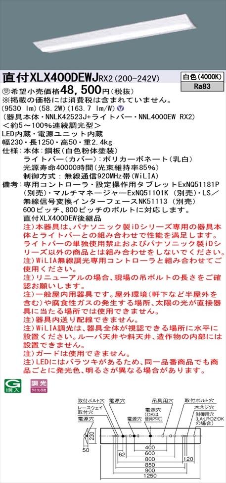 【法人様限定】パナソニック iDシリーズ XLX400DEWJRX2 LEDベースライト 直付型 40形 昼白色 WiLIA無線調光
