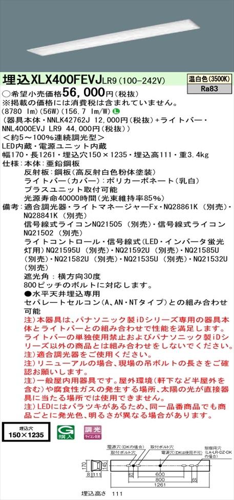 【法人様限定】パナソニック iDシリーズ XLX400FEVJLR9 LEDベースライト 埋込型 40形 昼白色 調光【NNLK42762J + NNL4000EVJ LR9】
