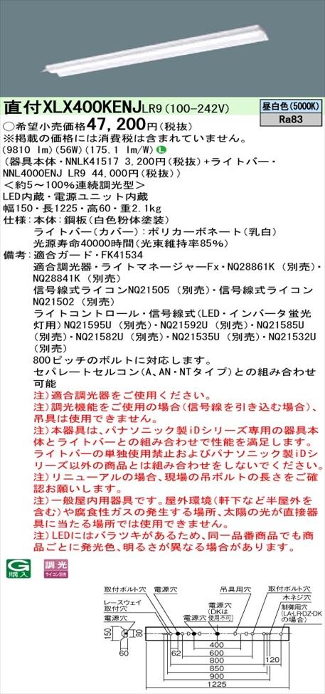 【法人様限定】パナソニック iDシリーズ XLX400KENJLR9 LEDベースライト 直付型 40形 温白色 調光【NNLK41517 + NNL4000ENJ LR9】