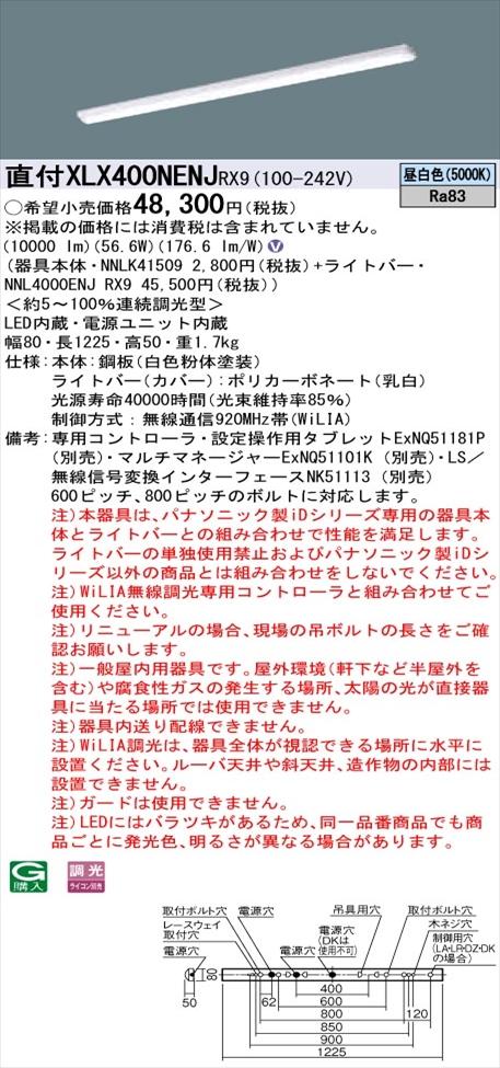 【法人様限定】パナソニック iDシリーズ XLX400NENJRX9 LEDベースライト 直付型 40形 温白色 WiLIA無線調光【NNLK41509 + NNL4000ENJ RX9】