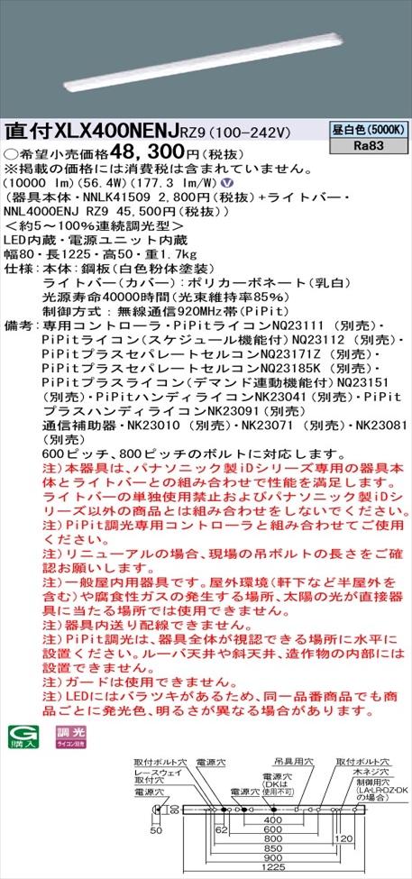 【法人様限定】パナソニック iDシリーズ XLX400NENJRZ9 LEDベースライト 直付型 40形 温白色 PiPit調光【NNLK41509 + NNL4000ENJ RZ9】