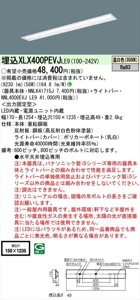 【法人様限定】パナソニック iDシリーズ XLX400PEVJLE9 LEDベースライト 埋込型 40形 白色 非調光