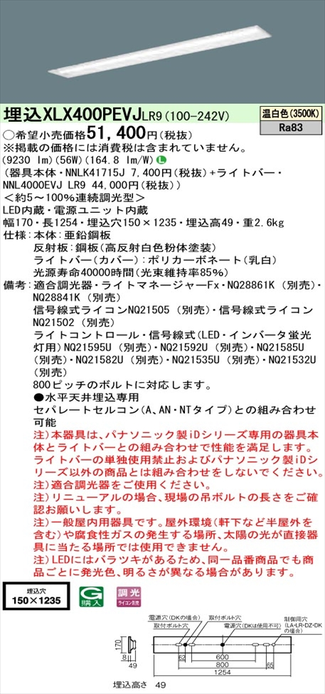 【法人様限定】パナソニック iDシリーズ XLX400PEVJLR9 LEDベースライト 埋込型 40形 昼白色 調光