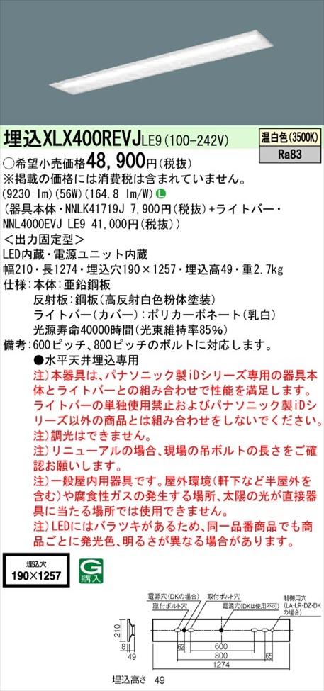 【法人様限定】パナソニック iDシリーズ XLX400REVJLE9 LEDベースライト 埋込型 40形 温白色 非調光