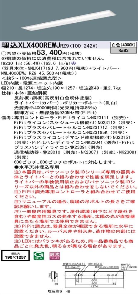 【法人様限定】パナソニック iDシリーズ XLX400REWJRZ9 LEDベースライト 埋込型 40形 温白色 PiPit調光