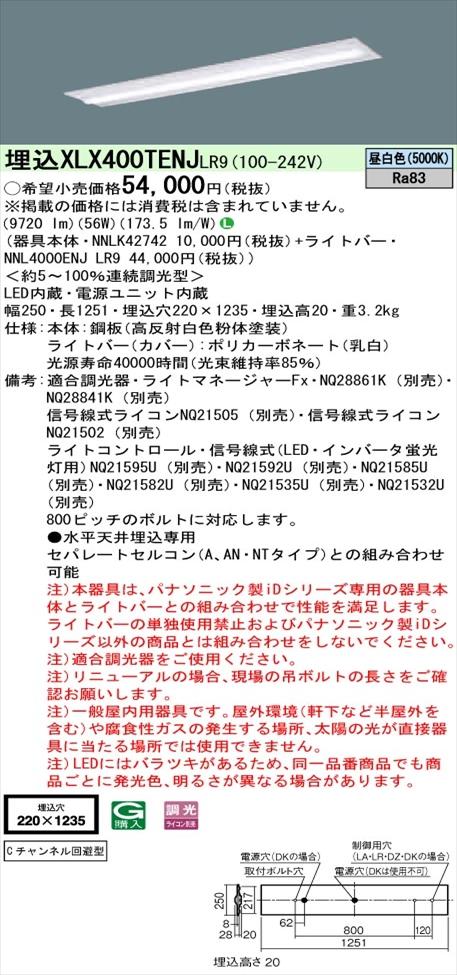 偉大な 【法人様限定 40形】パナソニック iDシリーズ XLX400TENJLR9 LEDベースライト 埋込型 40形 昼白色 調光 LEDベースライト NNL4000ENJ【NNLK42742 + NNL4000ENJ LR9】, タクマ食品:0615ed55 --- cpps.dyndns.info