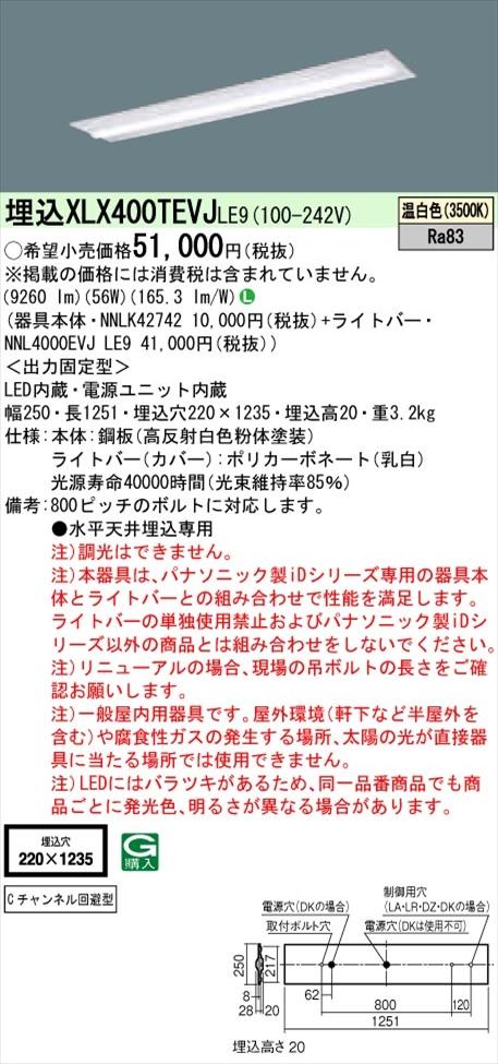 【法人様限定】パナソニック iDシリーズ XLX400TEVJLE9 LEDベースライト 埋込型 40形 昼白色 非調光