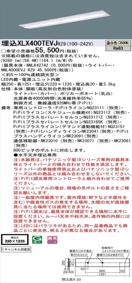 【法人様限定】パナソニック iDシリーズ XLX400TEVJRZ9 LEDベースライト 埋込型 40形 温白色 PiPit調光