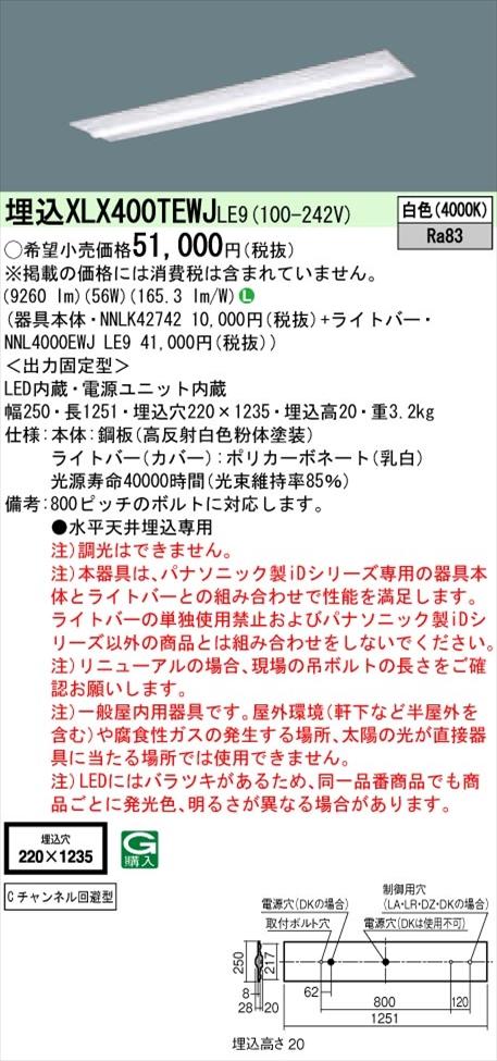 【法人様限定】パナソニック iDシリーズ XLX400TEWJLE9 LEDベースライト 埋込型 40形 白色 非調光