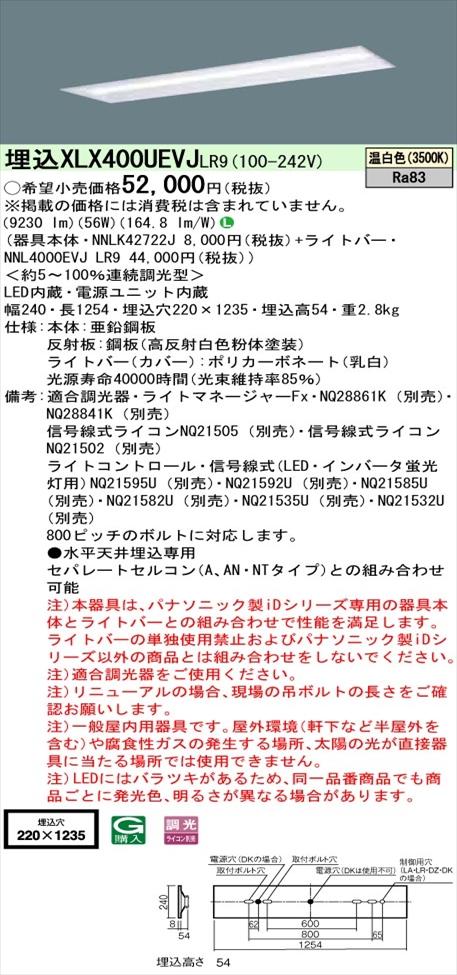 【法人様限定】パナソニック iDシリーズ XLX400UEVJLR9 LEDベースライト 埋込型 40形 温白色 調光