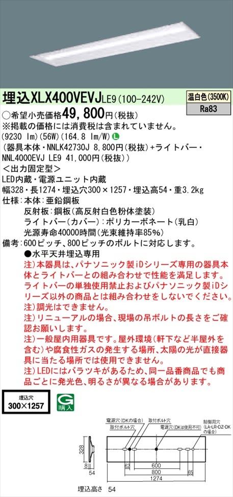 【法人様限定】パナソニック iDシリーズ XLX400VEVJLE9 LEDベースライト 埋込型 40形 昼白色 非調光