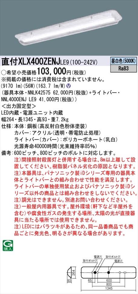 【法人様限定】パナソニック iDシリーズ XLX400ZENJLE9 LEDベースライト 直付型 40形 白色 非調光