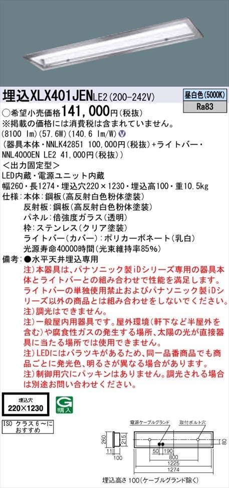【法人様限定】パナソニック iDシリーズ XLX401JENLE2 LEDベースライト 埋込型 40形 昼白色 非調光【NNLK42851 + NNL4000EN LE2】