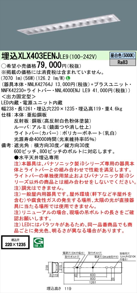 【法人様限定】パナソニック iDシリーズ XLX403EENJLE9 LEDベースライト 埋込型 40形 昼白色 非調光【NNLK42764J + NNL4000ENJ LE9】
