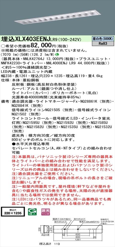 【法人様限定】パナソニック iDシリーズ XLX403EENJLR9 LEDベースライト 埋込型 40形 昼白色 調光【NNLK42764J + NNL4000ENJ LR9】