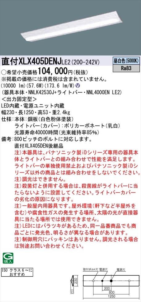【法人様限定】パナソニック iDシリーズ XLX405DENJLE2 LEDベースライト 直付型 40形 白色 非調光【NNLK42530J + NNL4000EN LE2】