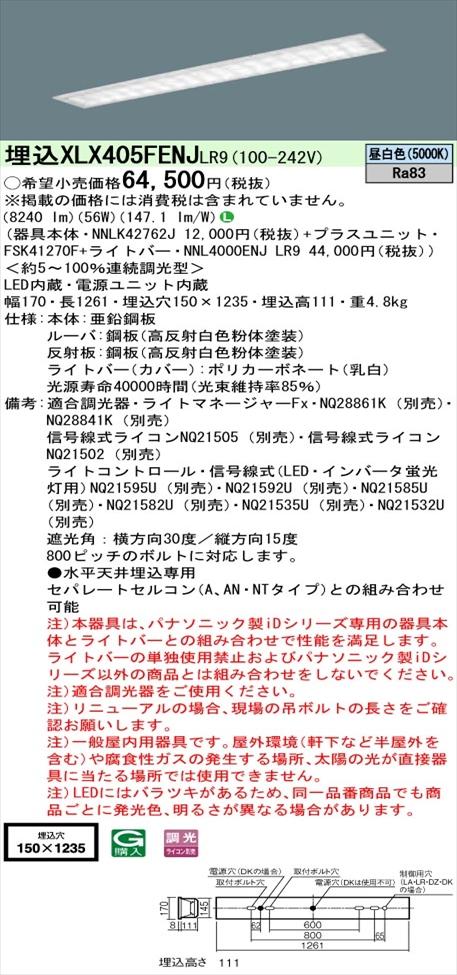 【法人様限定】パナソニック iDシリーズ XLX405FENJLR9 LEDベースライト 埋込型 40形 昼白色 調光 【NNLK42762J + FSK41270F + NNL4000ENJ LR9】