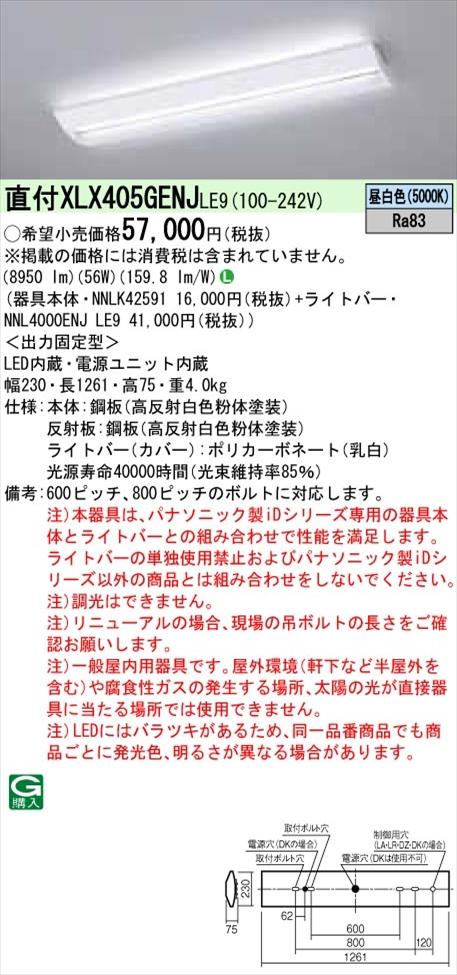 【法人様限定】パナソニック iDシリーズ XLX405GENJLE9 LEDベースライト 直付型 40形 白色 非調光【NNLK42591 + NNL4000ENJ LE9】