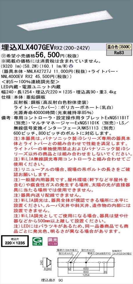 【法人様限定】パナソニック iDシリーズ XLX407GEVRX2 LEDベースライト 埋込型 40形 昼白色 WiLIA無線調光【NNLK42727J + NNL4000EV RX2】