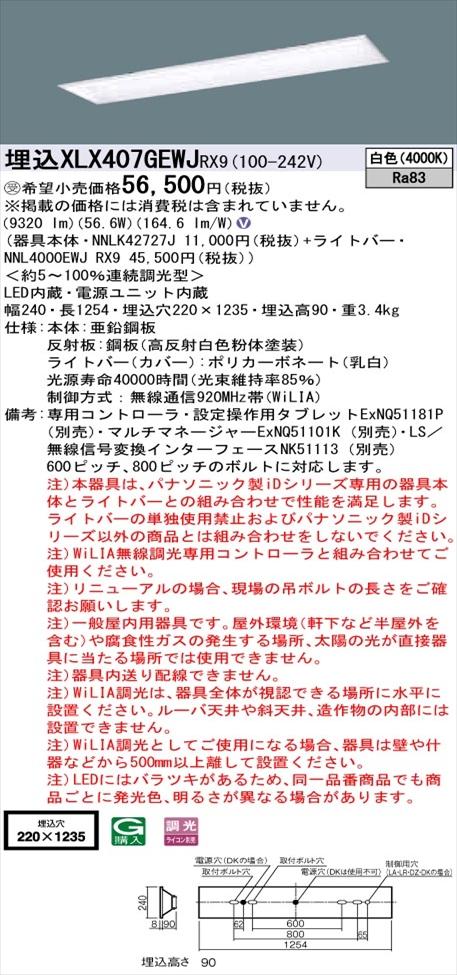 【法人様限定】パナソニック iDシリーズ XLX407GEWJRX9 LEDベースライト 埋込型 40形 白色 WiLIA無線調光