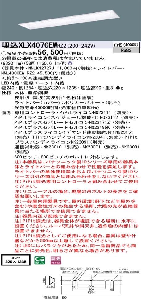 【法人様限定】パナソニック iDシリーズ XLX407GEWRZ2 LEDベースライト 埋込型 40形 温白色 PiPit調光【NNLK42727J + NNL4000EW RZ2】