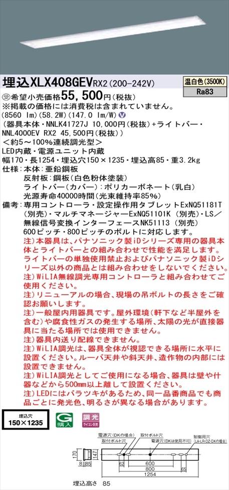【法人様限定】パナソニック iDシリーズ XLX408GEVRX2 LEDベースライト 埋込型 40形 白色 WiLIA無線調光 【受注生産品】【NNLK41727J + NNL4000EV RX2】