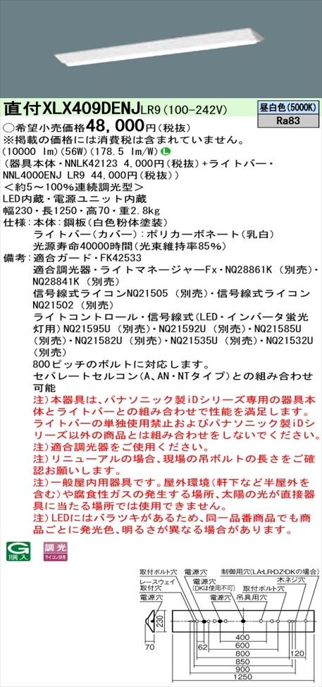 【法人様限定】パナソニック iDシリーズ XLX409DENJLR9 LEDベースライト 直付型 40形 昼白色 調光【NNLK42123 + NNL4000ENJ LR9】