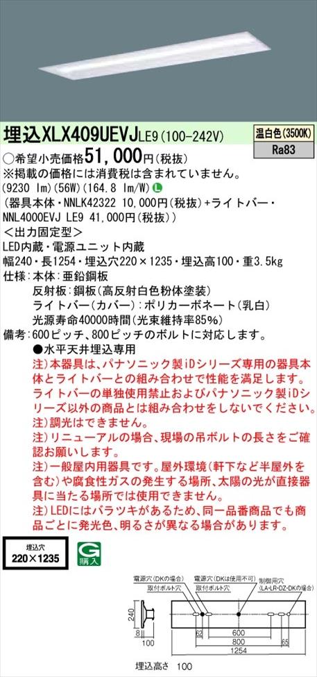 NNLK42322 + 値引き NNL4000EVJ LE9 法人様限定 パナソニック iDシリーズ XLX409UEVJLE9 いよいよ人気ブランド 白色 埋込型 非調光 LEDベースライト 40形