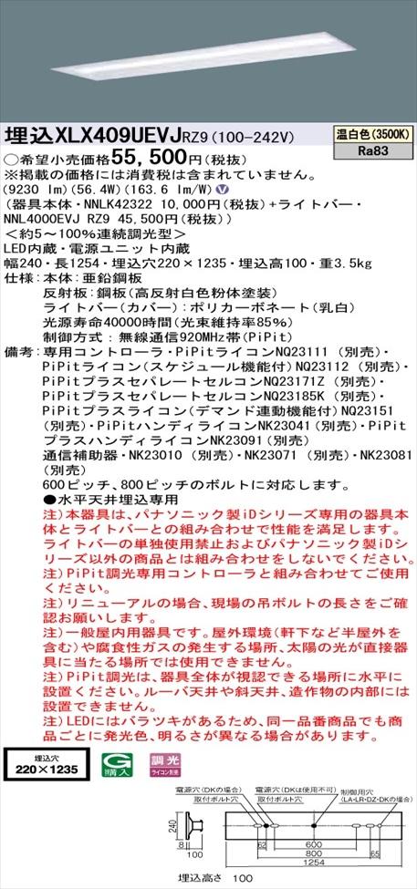 【法人様限定】パナソニック iDシリーズ XLX409UEVJRZ9 LEDベースライト 埋込型 40形 白色 PiPit調光