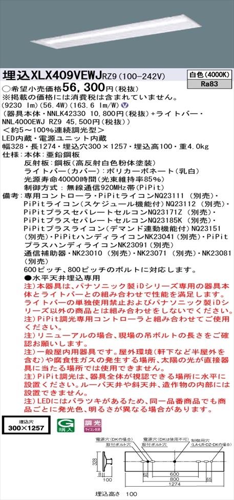 【法人様限定】パナソニック iDシリーズ XLX409VEWJRZ9 LEDベースライト 埋込型 40形 白色 PiPit調光