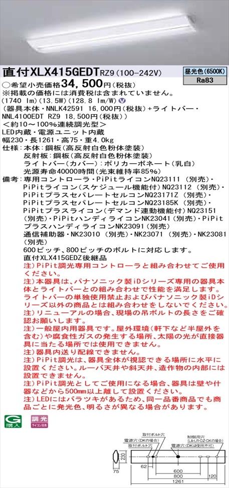【法人様限定】パナソニック iDシリーズ XLX415GEDTRZ9 LEDベースライト 直付型 40形 昼光色 PiPit調光【NNLK42591 + NNL4100EDT RZ9】
