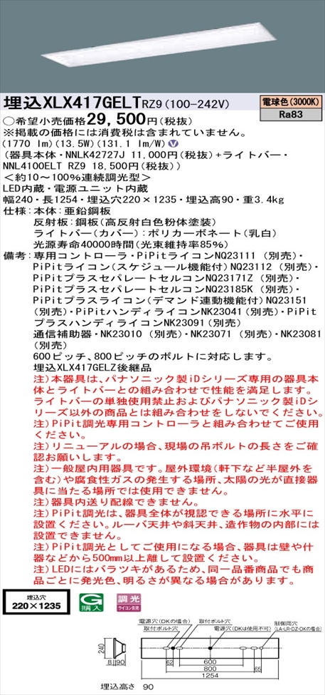 【法人様限定】パナソニック iDシリーズ XLX417GELTRZ9 LEDベースライト 埋込型 40形 電球色 PiPit調光【NNLK42727J + NNL4100ELT RZ9】