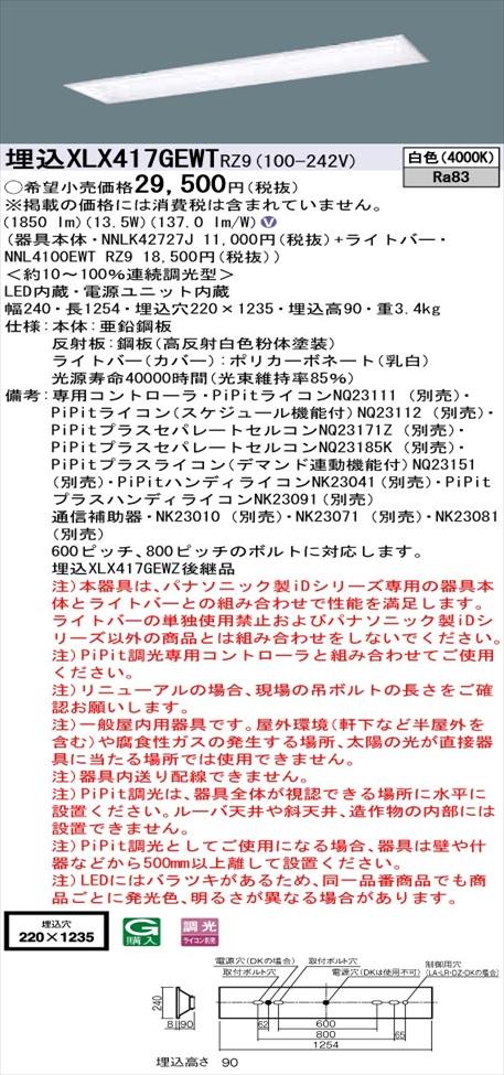 【法人様限定】パナソニック iDシリーズ XLX417GEWTRZ9 LEDベースライト 埋込型 40形 白色 PiPit調光【NNLK42727J + NNL4100EWT RZ9】