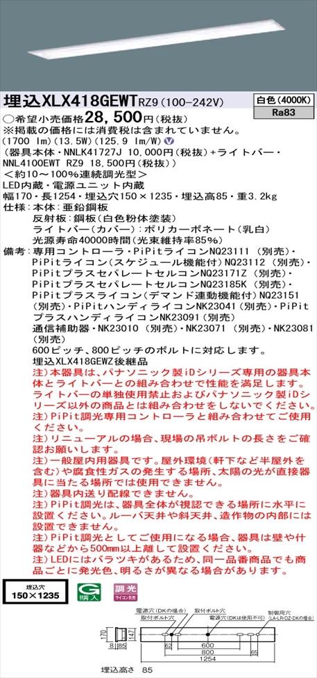 【法人様限定】パナソニック iDシリーズ XLX418GEWTRZ9 LEDベースライト 埋込型 40形 白色 PiPit調光【NNLK41727J + NNL4100EWT RZ9】