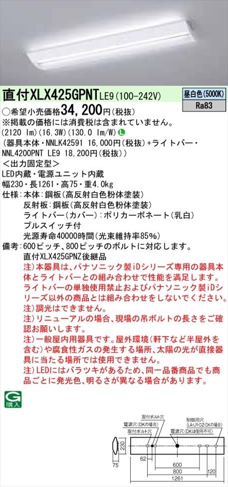 【法人様限定】パナソニック iDシリーズ XLX425GPNTLE9 LEDベースライト 直付型 40形 昼白色 非調光【NNLK42591 + NNL4200PNT LE9】