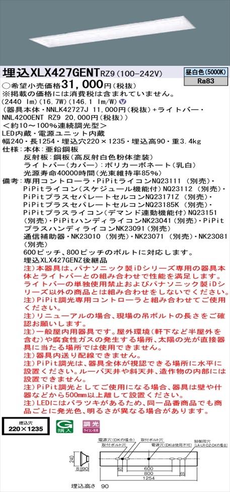 【法人様限定】パナソニック iDシリーズ XLX427GENTRZ9 LEDベースライト 埋込型 40形 白色 PiPit調光 【NNLK42727J + NNL4200ENT RZ9】