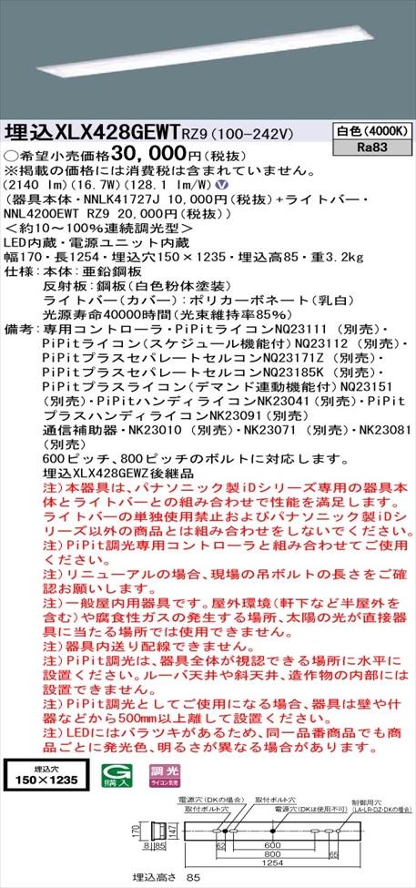 【法人様限定】パナソニック iDシリーズ XLX428GEWTRZ9 LEDベースライト 埋込型 40形 白色 PiPit調光【NNLK41727J + NNL4200EWT RZ9】
