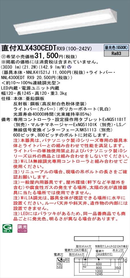 【法人様限定】パナソニック iDシリーズ XLX430CEDTRX9 LEDベースライト 直付型 40形 昼光色 WiLIA無線調光【NNLK41521J + NNL4300EDT RX9】