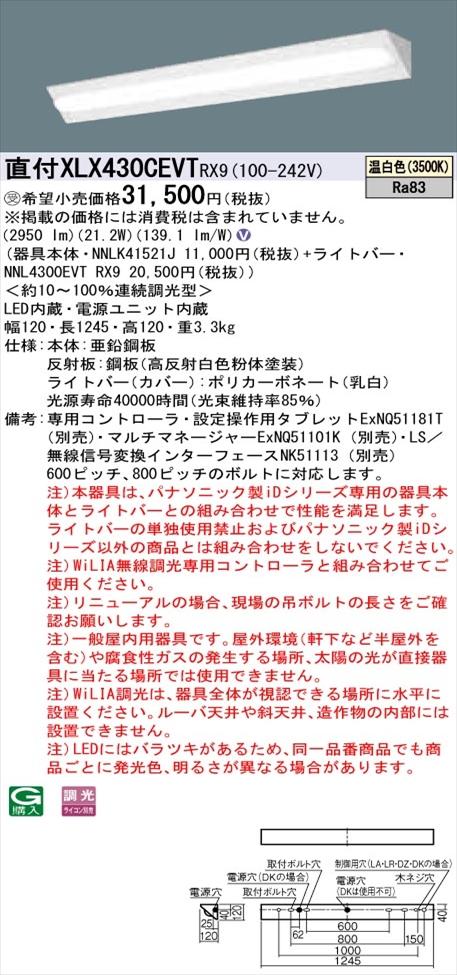 【法人様限定】パナソニック iDシリーズ XLX430CEVTRX9 LEDベースライト 直付型 40形 温白色 WiLIA無線調光【NNLK41521J + NNL4300EVT RX9 】