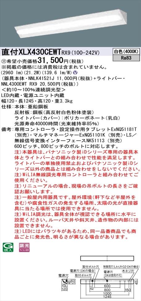 【法人様限定】パナソニック iDシリーズ XLX430CEWTRX9 LEDベースライト 直付型 40形 白色 WiLIA無線調光【NNLK41521J + NNL4300EWT RX9 】
