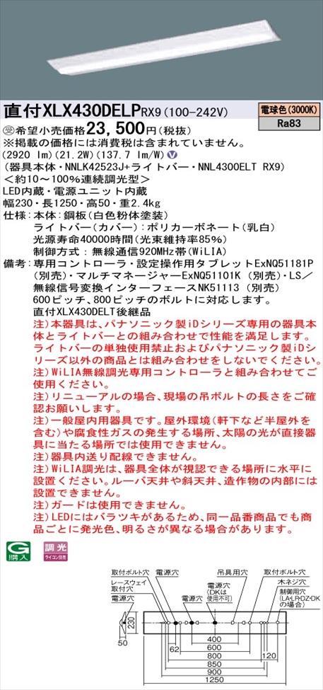 【法人様限定】パナソニック iDシリーズ XLX430DELPRX9 LEDベースライト 直付型 40形 電球色 WiLIA無線調光【NNLK42523J + NNL4300ELT RX9】
