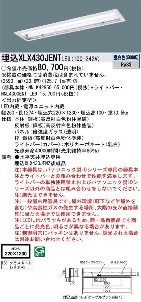 【法人様限定】パナソニック iDシリーズ XLX430JENTLE9 LEDベースライト 埋込型 40形 昼白色 非調光【NNLK42850 + NNL4300ENT LE9】