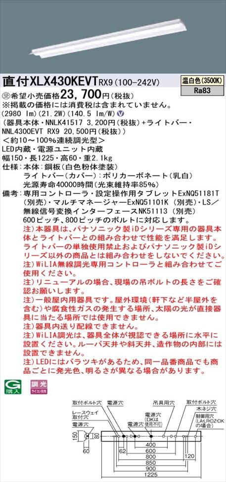 【法人様限定】パナソニック iDシリーズ XLX430KEVTRX9 LEDベースライト 直付型 40形 温白色 WiLIA無線調光【NNLK41517 + NNL4300EVT RX9】