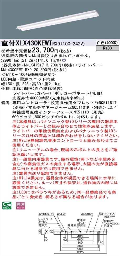 【法人様限定】パナソニック iDシリーズ XLX430KEWTRX9 LEDベースライト 直付型 40形 白色 WiLIA無線調光【NNLK41517 + NNL4300EWT RX9】
