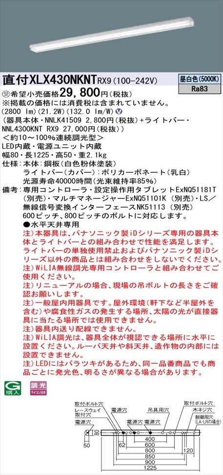 【法人様限定】パナソニック iDシリーズ XLX430NKNTRX9 LEDベースライト 直付型 40形 昼白色 WiLIA無線調光【NNLK41509 + NNL4300KNT RX9】