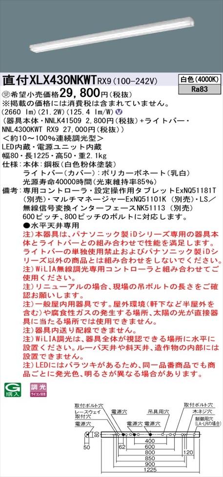【法人様限定】パナソニック iDシリーズ XLX430NKWTRX9 LEDベースライト 直付型 40形 白色 WiLIA無線調光【NNLK41509 + NNL4300KWT RX9】