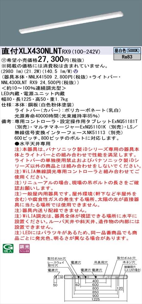 【法人様限定】パナソニック iDシリーズ XLX430NLNTRX9 LEDベースライト 直付型 40形 昼白色 WiLIA無線調光【NNLK41509 + NNL4300LNT RX9】